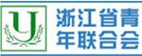 浙江省青年联合会