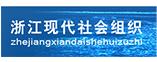 浙江现代社会组织