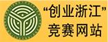 """""""创业浙江""""竞赛网站"""