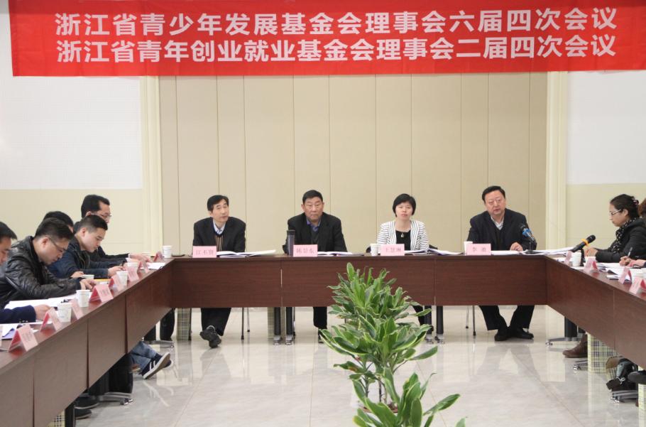 浙江青基会六届四次理事会、 浙江青创会二届四次理事会在杭州召开