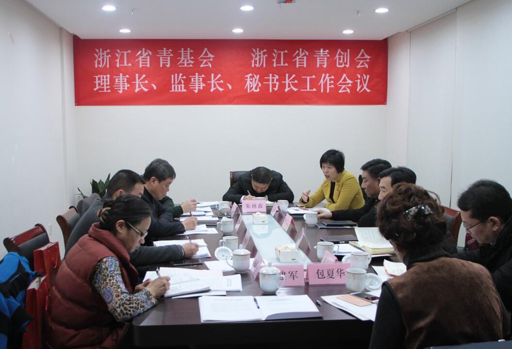 浙江省青基会、浙江省青创会召开年度理事长、监事长、秘书长工作会议