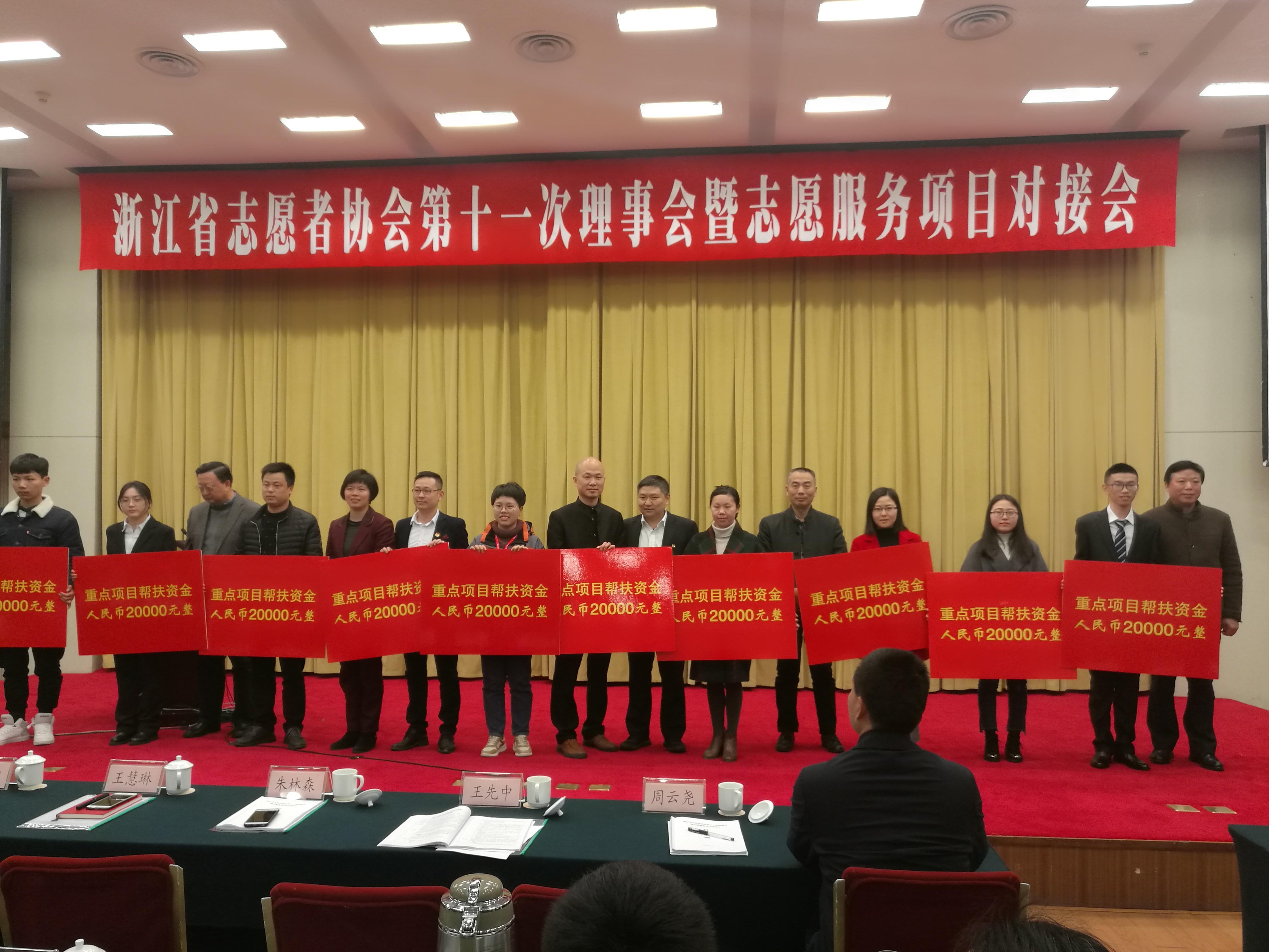 浙江省青基会支持志愿服务发展