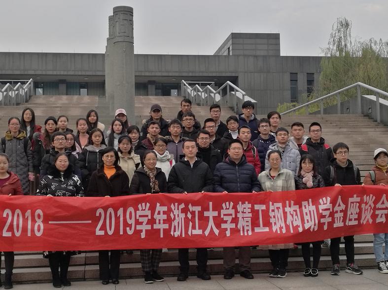 2018-2019学年精工钢构助学金座谈会在浙江大学举行