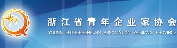 浙江省青年企业家协会