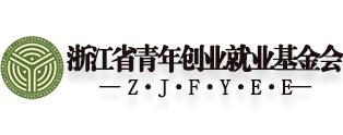 浙江省青年创业就业基金会