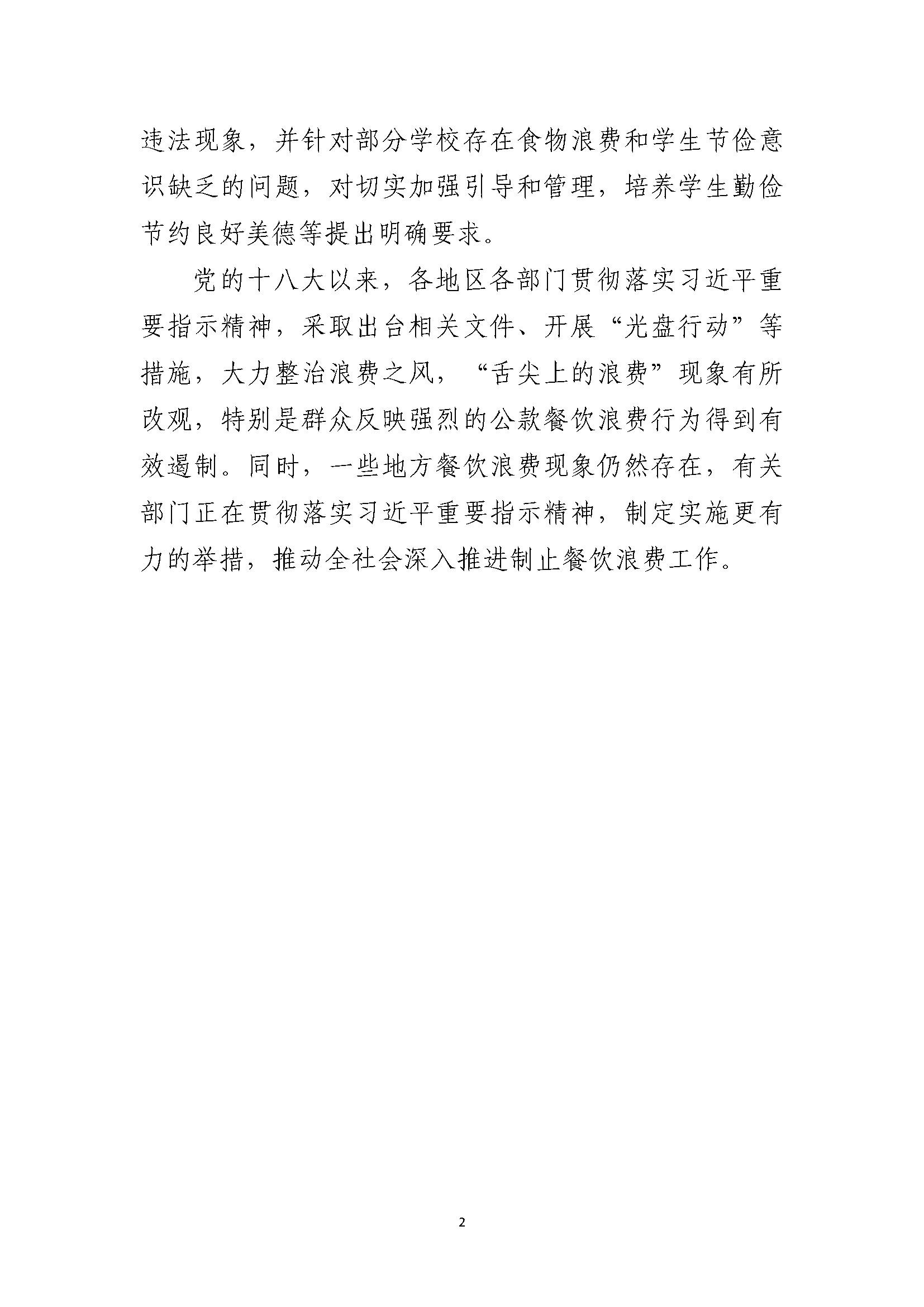 学习材料1:习近平总书记关于厉行节约、反对浪费的重要指示_页面_2.jpg